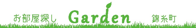 株式会社GARDEN「錦糸町、墨田区の賃貸、分譲賃貸物件検索サイト」